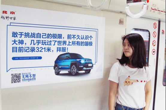 关于有型这件事儿,北京(BJ)20用了三列地铁来讲1056.png