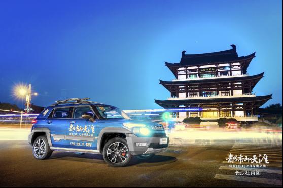 """【活动新闻稿】都市即天涯-北京(BJ)20探索之旅""""型""""走湖湘1724.png"""