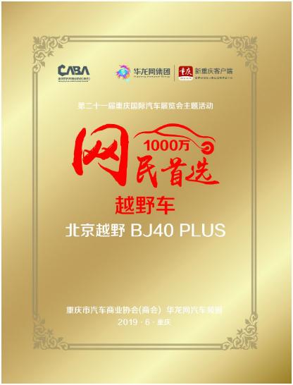 BJ40系列独揽两项大奖 北京越野惊艳山城0605V4(1)(1)180.png