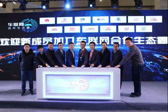 【12月新闻稿】融合生态、智联未来,车联网合作生态圈高端论坛登陆江城425.png