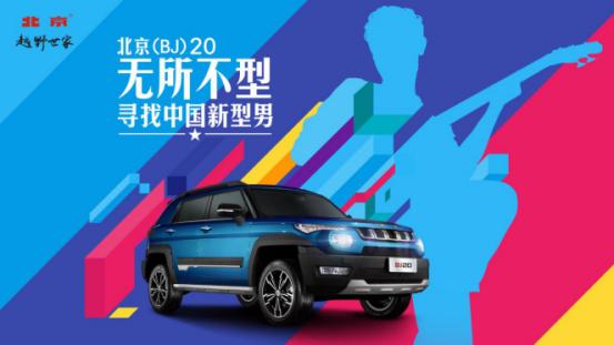 引领型男新风尚,《北京(BJ)20无所不型!寻找中国新型男》活动火热进行中!