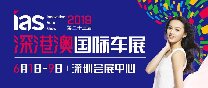 2019深港澳国际车展即将开幕 限量门票速速领取