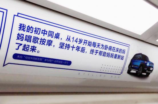 关于有型这件事儿,北京(BJ)20用了三列地铁来讲863.png