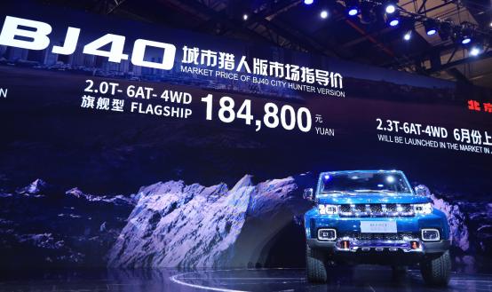 【產品新聞稿配圖】BJ40城市獵人版上海車展176.png