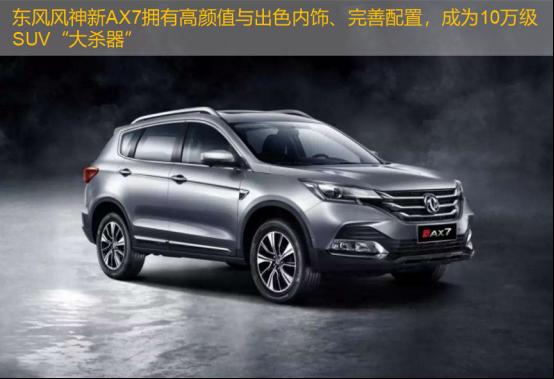 """拼的就是性价比,东风风神新AX7成10万级SUV""""大杀器"""""""