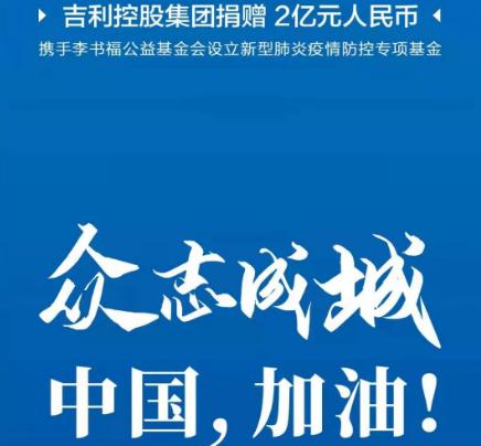 【新闻稿】50辆吉利嘉际顺利交付武汉市新冠肺炎防控指挥部322.png