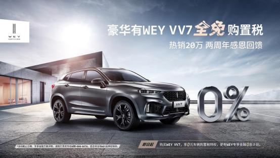 【新闻通稿】WEY国货崛起打call 中国制造迈入品质新篇章11.24V1740.png