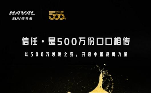 """""""霸榜""""中国保值率排行榜,哈弗为何如此""""霸道""""?V31619.png"""