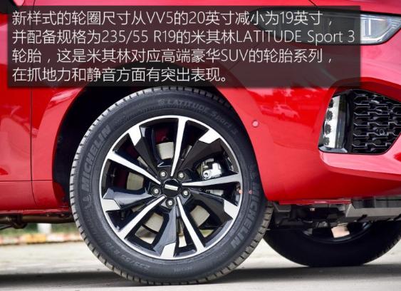 加入四驱系统 就是不一young 试驾WEY VV5升级款1568.png