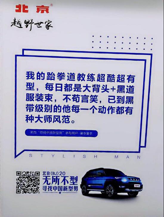 关于有型这件事儿,北京(BJ)20用了三列地铁来讲675.png