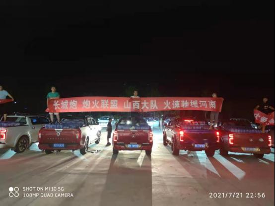 【媒体通发版本】河南灾区致信长城皮卡:感谢洪灾中的积极救援260.png