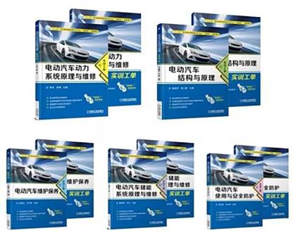 【新闻稿】着眼新能源汽车人才而培养,业内首套完整专业教材推出1009274.png
