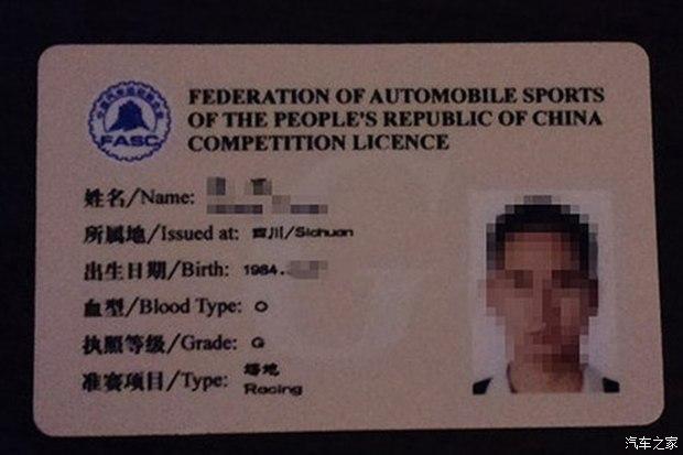 中国汽车运动联合会参考国际汽车联合会(fia)的规定,把赛车执照分为了