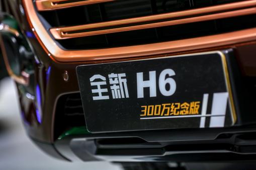 冠军品质 全新哈弗H6 300万纪念版车展亮相201904161514.png
