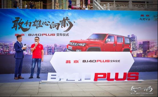 敢为雄心向前 西安首批北京(BJ)40 PLUS交付-汽车氪