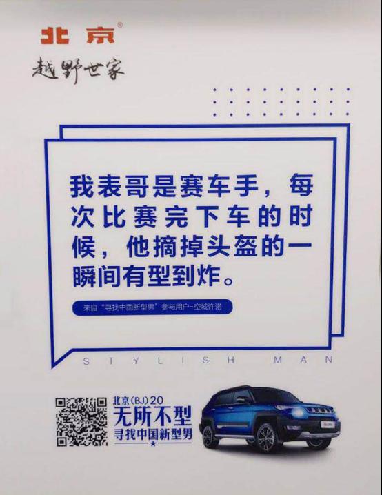 关于有型这件事儿,北京(BJ)20用了三列地铁来讲731.png