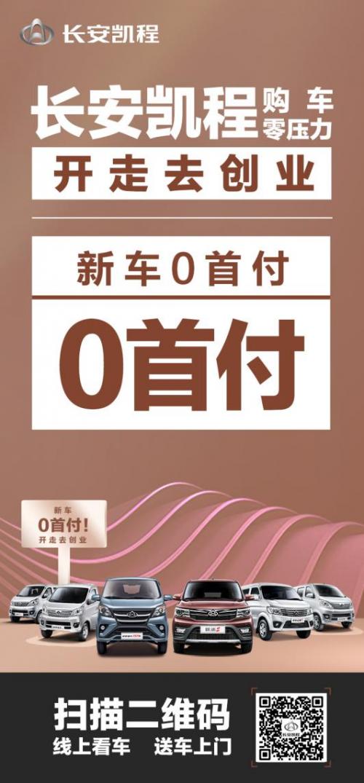 """长安凯程优惠政策,购车""""0""""压力,三重""""0""""福利"""