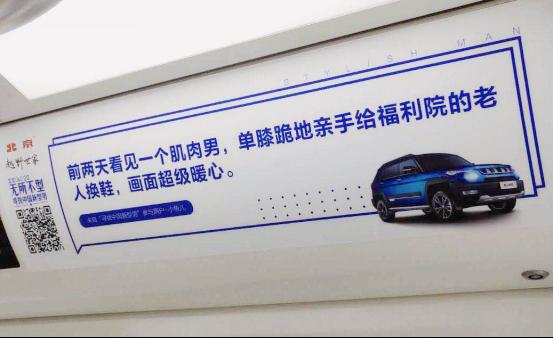 关于有型这件事儿,北京(BJ)20用了三列地铁来讲372.png