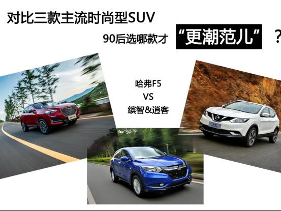 90后拼一代的潮范SUV选车推荐127.png