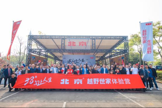 38°向上人生-北京·越野世家体验营再出征 燃情开启2019探享之旅-0412V4740.png