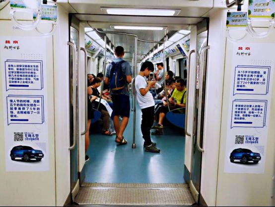 关于有型这件事儿,北京(BJ)20用了三列地铁来讲279.png