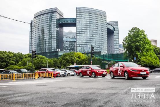几何汽车杭州站通稿2070.png