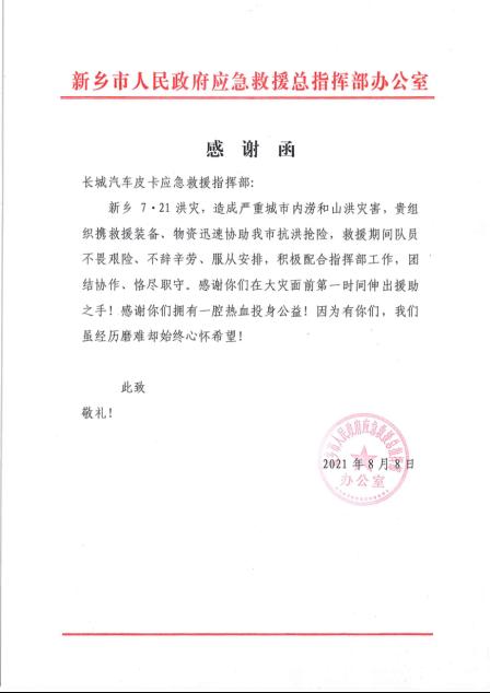 河南灾区致信长城皮卡:感谢洪灾中的积极救援