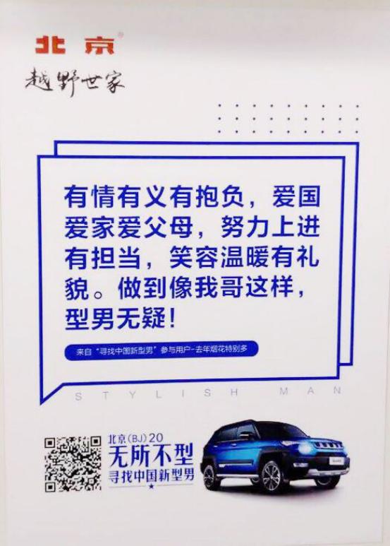 关于有型这件事儿,北京(BJ)20用了三列地铁来讲529.png