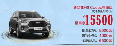 确认版【日常通稿7】新哈弗H6 Coupe 4-5月公关传播303.png
