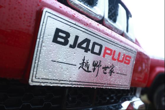 探享无止境 38°向上人生-北京•越野世家体验营燃动沈阳-汽车氪