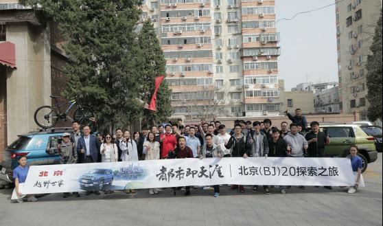 """北京(BJ)20焕新上市  开启""""都市即天涯""""探索之旅-车神网"""