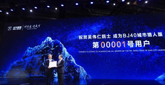 【品牌稿主新聞稿配圖】上海車展北京越野品牌稿件765.png