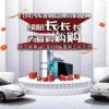 几何家再聚鹏城,共享几何汽车818品牌欢购盛典