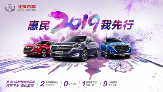 """""""惠民2019我先行"""" 北京汽车以""""AI""""下乡"""