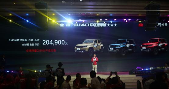【预售产品稿】王者加冕 BJ40环塔冠军版全球限量2019台开启预售-0602V4(2)(1)270.png