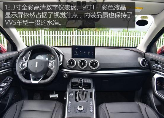 加入四驱系统 就是不一young 试驾WEY VV5升级款2498.png
