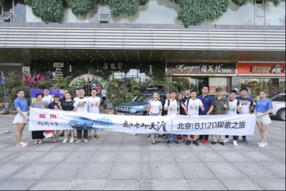 """【活动新闻稿】都市即天涯-北京(BJ)20探索之旅""""型""""走湖湘178.png"""