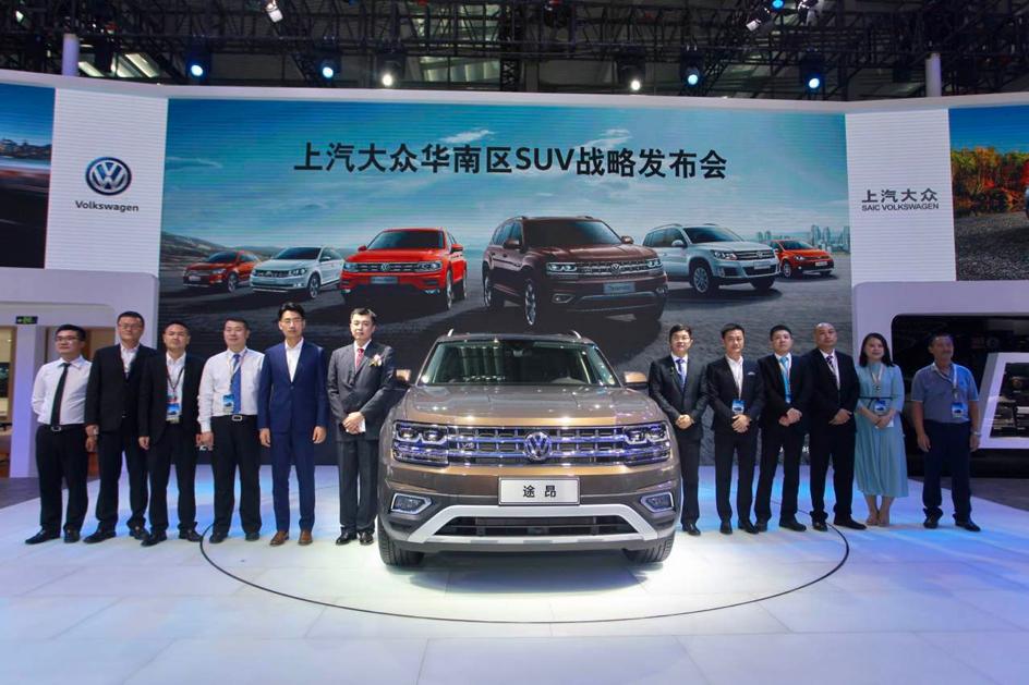 上汽大众大众品牌华南区域SUV战略 深港澳国际车展正式启动