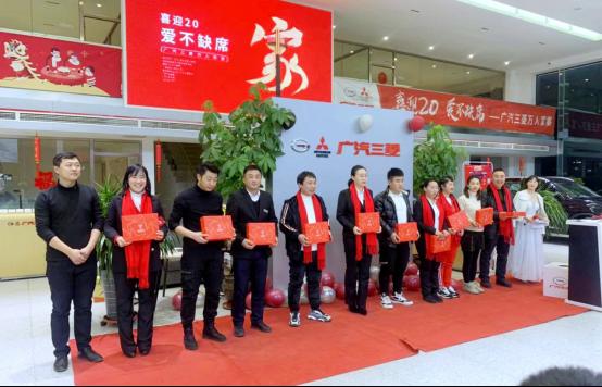 【品牌-新闻】5-2020爱不缺席,广汽三菱启动爱心春运路-0117V3(1)(1)1038.png