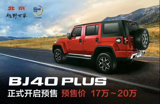 北京(BJ)40 PLUS公布预售价 树立17-20万元SUV市场新标杆