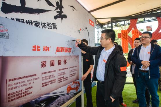 38°向上人生-北京·越野世家体验营再出征 燃情开启2019探享之旅-0412V41316.png
