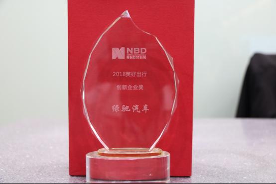 """稿件一:绿驰汽车荣获""""美好出行·创新企业奖""""final314.png"""