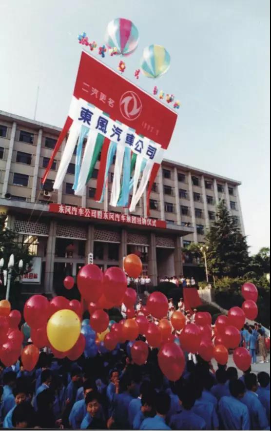 风起十堰,向潮而立!解码东风改革开放40年
