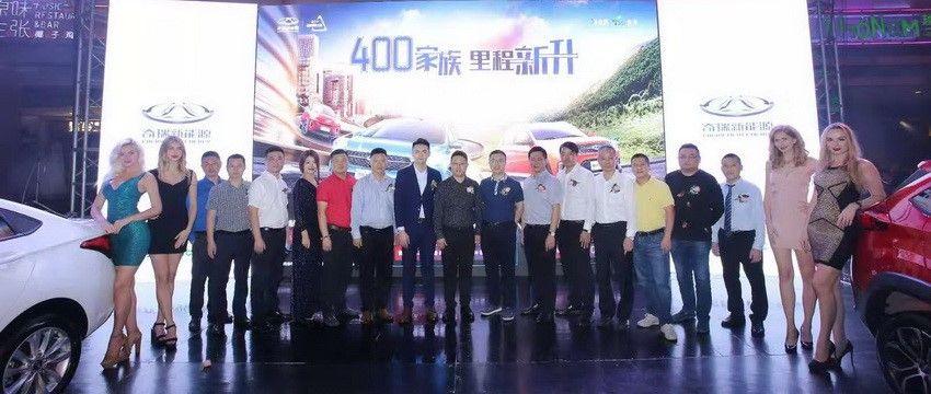 400家族 里程新升—艾瑞泽5e 450深圳区域成功上市