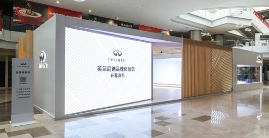新闻稿:聚焦用户价值 英菲尼迪品牌体验馆重磅登陆深圳204.png