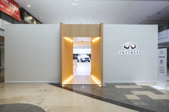 新闻稿:聚焦用户价值 英菲尼迪品牌体验馆重磅登陆深圳609.png