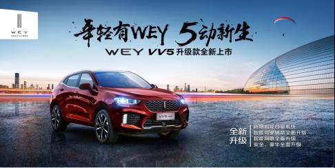 【终版】VV5升级款抢购活动正式开启153.png