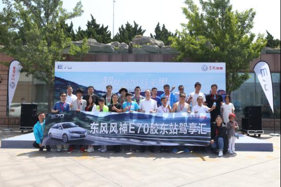 【新闻稿】东风风神E70绿色驾享胶东湾 探秘蓬莱仙境0612941.png