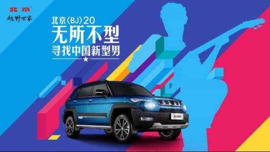 无所不型!《北京(BJ)20寻找中国新型男》活动燃情上线!-汽车氪