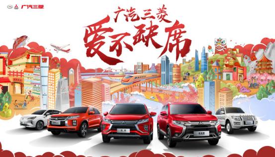 【品牌-新闻】5-2020爱不缺席,广汽三菱启动爱心春运路-0117V3(1)(1)343.png